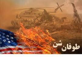 نگاهی اجمالی به جنایات آمریکا در ایران و جهان(1)