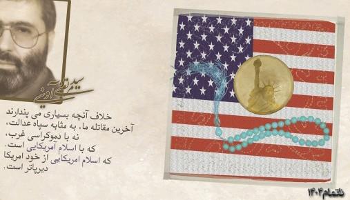 گفتمان انقلاب اسلامی و خطر تحریف